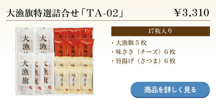 大漁旗特選詰合せ「TA-02」