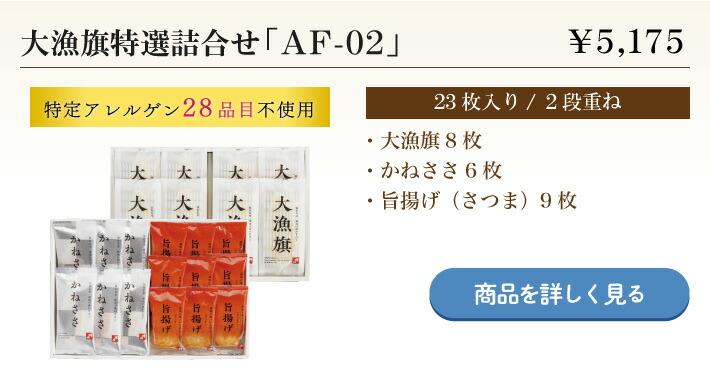 大漁旗特選詰合せ「AF-02」