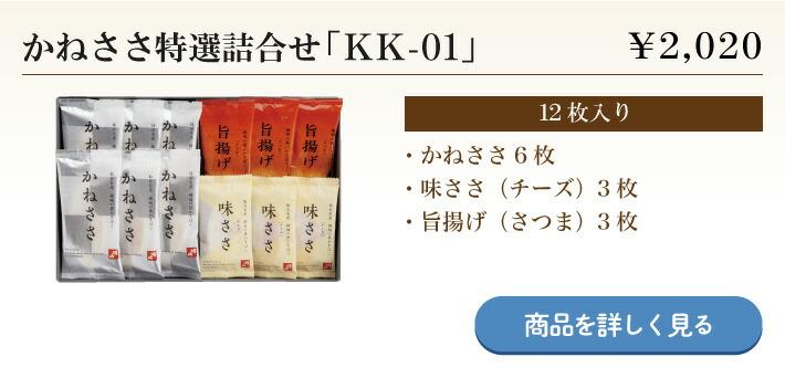 かねささ特選詰合せ「KK-01」