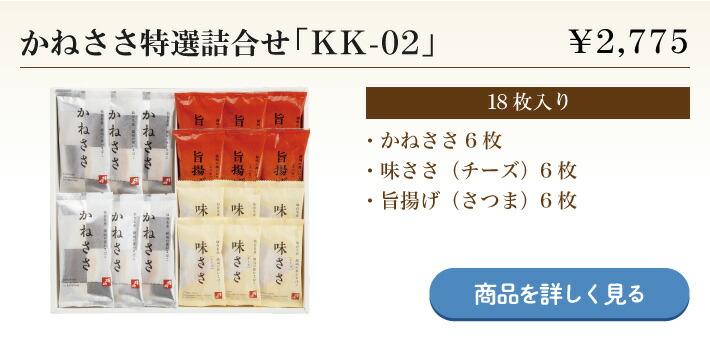 かねささ特選詰合せ「KK-02」