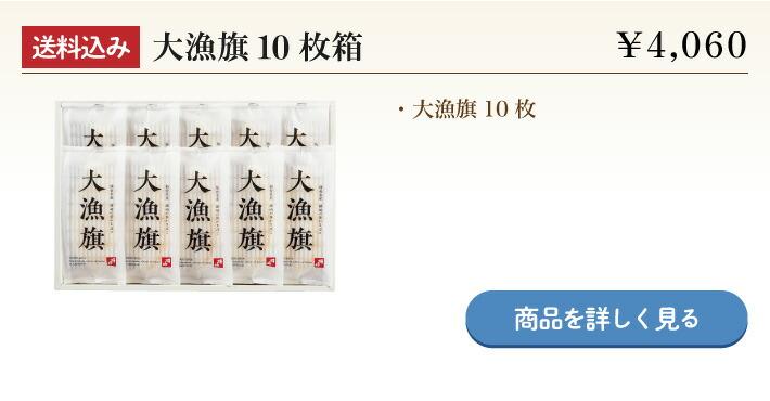 大漁旗特選詰合せ「大漁旗10枚箱」
