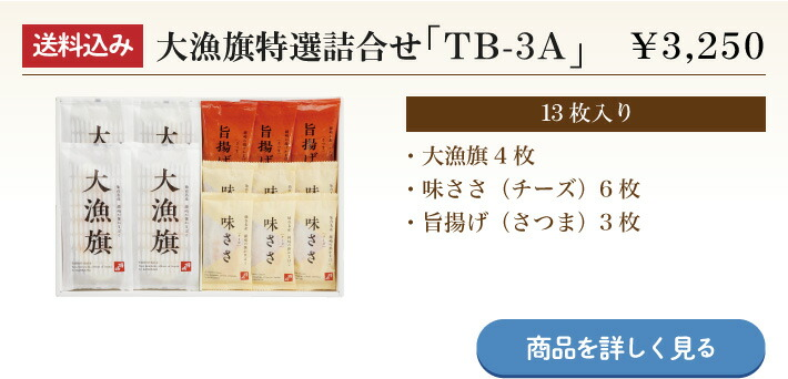 大漁旗特選詰合せ「TB-3A」