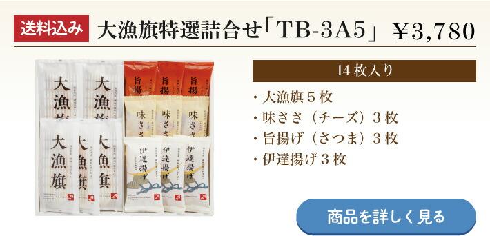 大漁旗特選詰合せ「TB-3A5」
