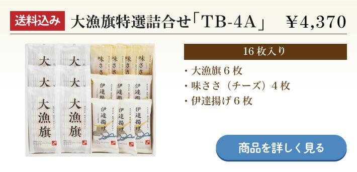 大漁旗特選詰合せ「TB-4A」