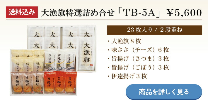 大漁旗特選詰合せ「TB-5A」