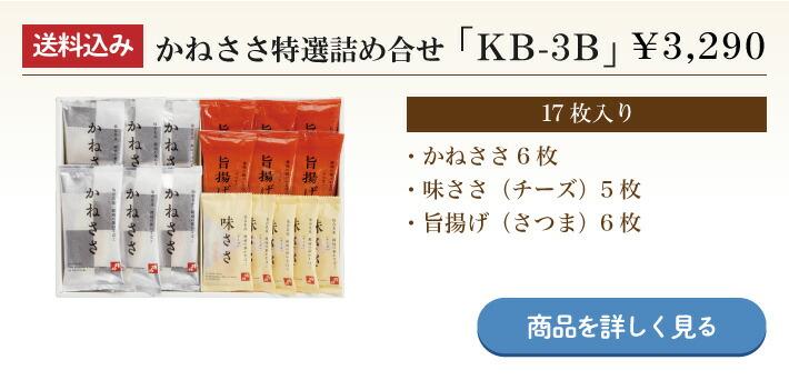 大漁旗特選詰合せ「KB-3B」