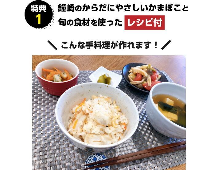 特典2.鐘崎のからだにやさしいかまぼこと旬の食材を使ったレシピ
