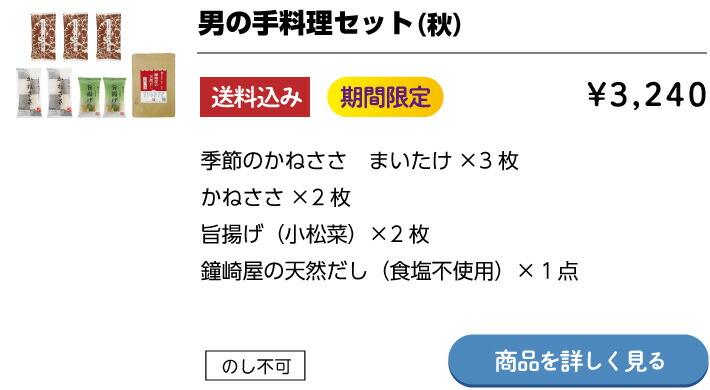 男の手料理(秋)