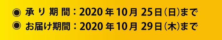 お承り期間:2020年10月25日(日)まで