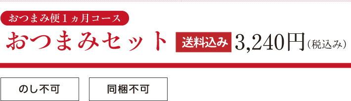 おつまみ便1ヵ月コースおつまみセット送料込み3,240円(税込み)