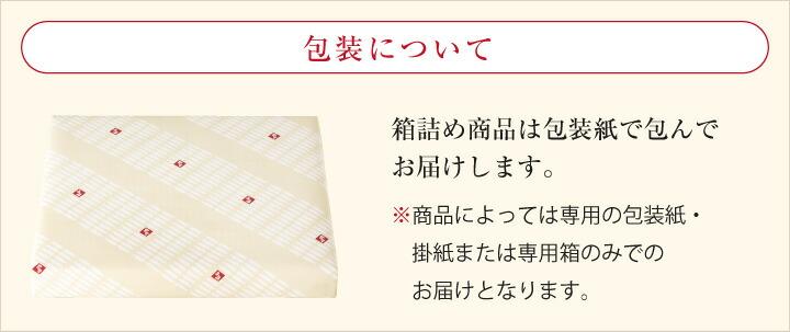 包装について箱詰め商品は包装紙に包んでお届けします。