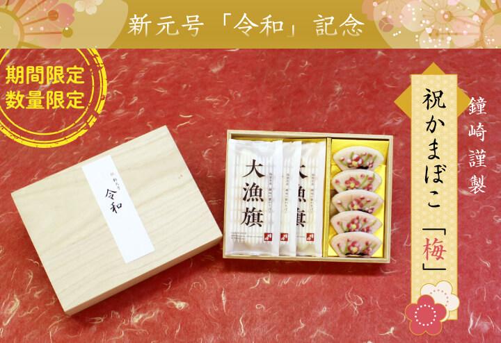 期間限定・数量限定 新元号「令和」記念 鐘崎謹製 祝かまぼこ「梅」