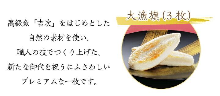 大漁旗(3枚)高級魚「吉次」をはじめとした自然の素材を使い、職人の技でつくり上げた、新たな御代を祝うにふさわしいプレミアムな一枚です。