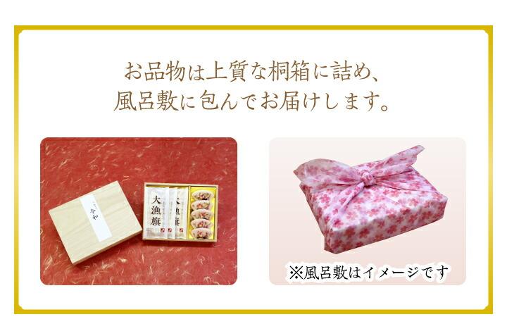 お品物は上質な桐箱に詰め、風呂敷に包んでお届けします。