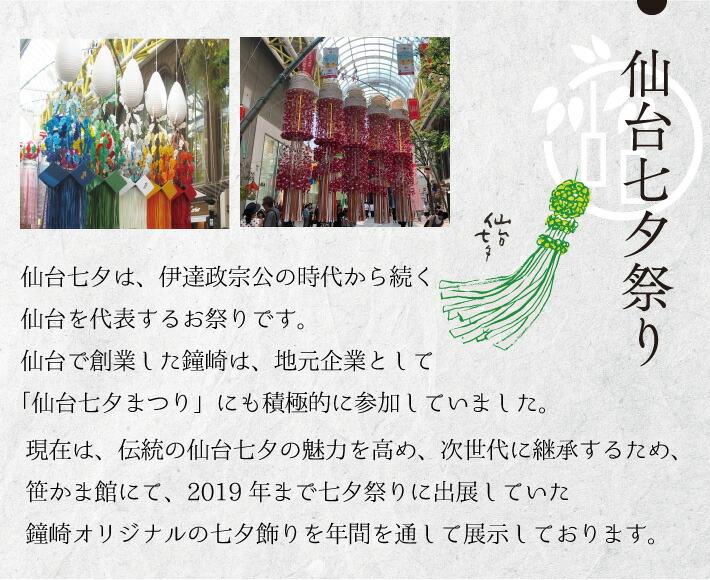 仙台七夕は、伊達政宗公の時代から続く仙台を代表するお祭りです。仙台で創業した鐘崎は、地元企業として「仙台七夕まつり」にも積極的に参加しています。