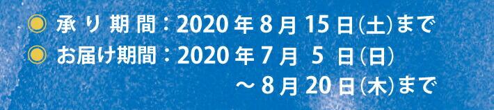 承り期間 2020年8月15日(土)まで