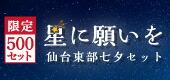 限定500セット星に願いを仙台東部七夕セット