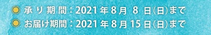 承り期間 2021年8月8日(日)まで お届け期間 2021年8月15日(日)まで<strong></strong>