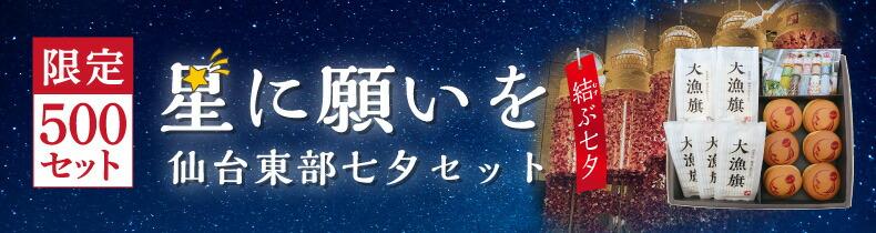 星に願いを 仙台東部七夕セット