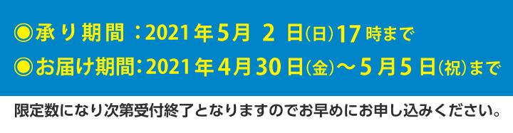 お届け期間:2021年4月30日(金)〜5月5日(祝)まで