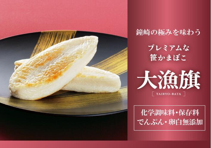 鐘崎の極みを味わう プレミアムな笹かまぼこ 大漁旗 化学調味料・保存料・でんぷん・卵白無添加