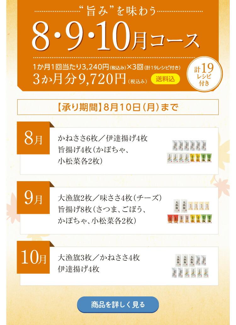 """""""旨み""""を味わう 8・9・10月コース"""