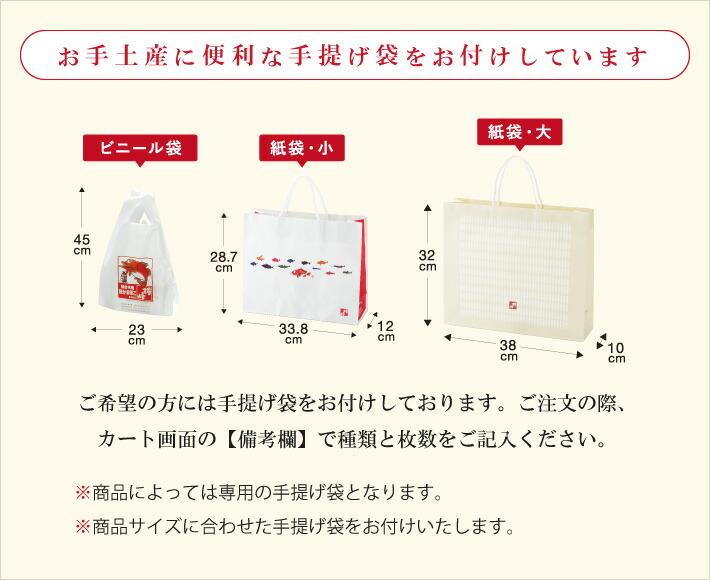 お手土産に便利な手提げ袋をお付けしています ご希望の方には手提げ袋をお付けしております。ご注文の際、カート画面の【備考欄】で種類と枚数をご記入ください。※商品によっては専用の手提げ袋となります。※商品サイズに合わせた手提げ袋をお付けいたします。