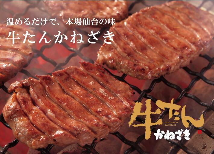 温めるだけで、本場仙台の味 牛たんかねざき