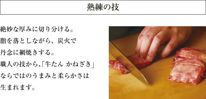 熟練の技 絶妙な厚みに切り分ける。脂を落としながら、炭火で丹念に網焼きする。職人の技から、「牛たん かねざき」ならではのうまみと柔らかさは生まれます。