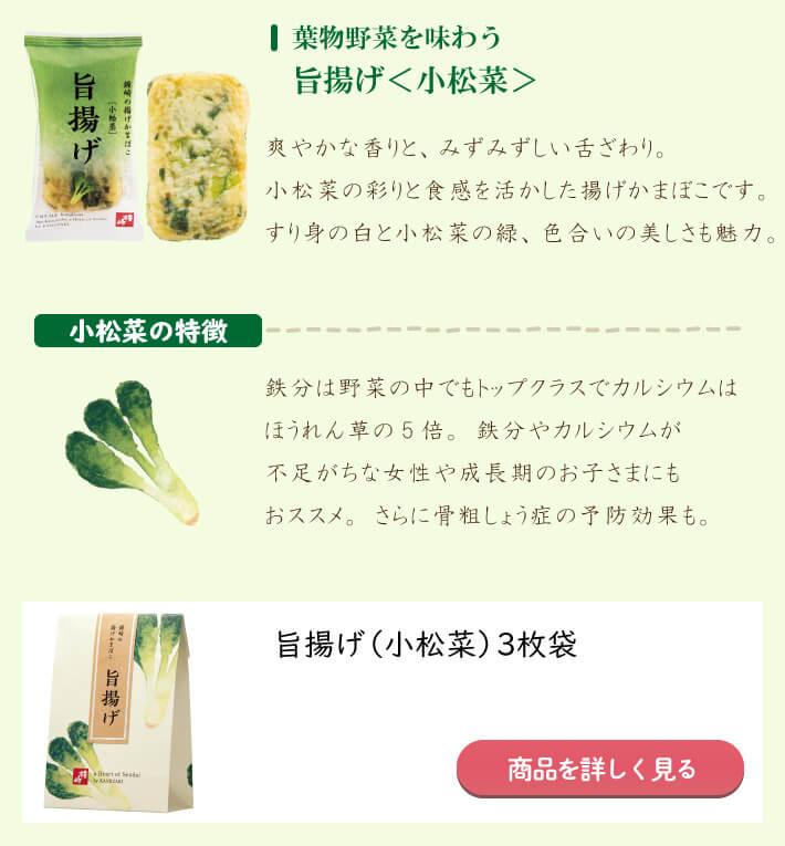 葉物野菜を味わう 旨揚げ<小松菜>