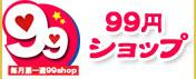 99円ショップ