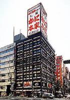 札幌駅前本店