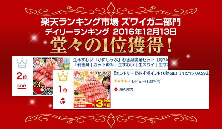 ランキング市場 ズワイガニ部門 デイリーランキング(2016年12月13日)第1位獲得!