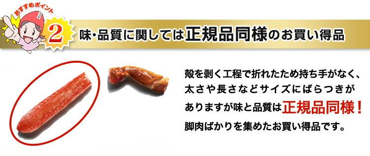 味・品質に関しては正規品同様のお買い得品