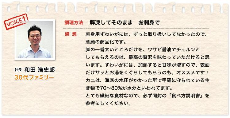 社長 和田浩史郎 30代ファミリー、解凍してそのままお刺身で