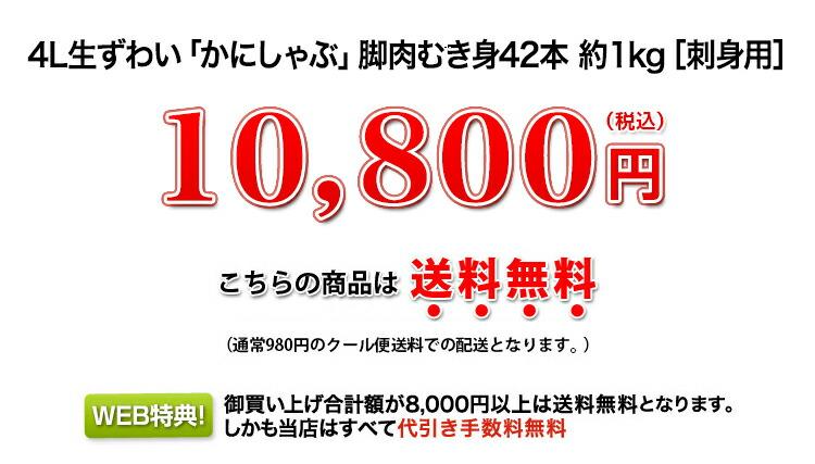 4L生ずわい「かにしゃぶ」脚肉むき身42本 約1kg[刺身用] 10,800円(税込)