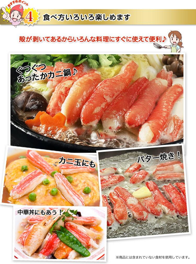 食べ方いろいろ楽しめます。|かにすき、焼きがに、天ぷら、カニ玉、中華丼