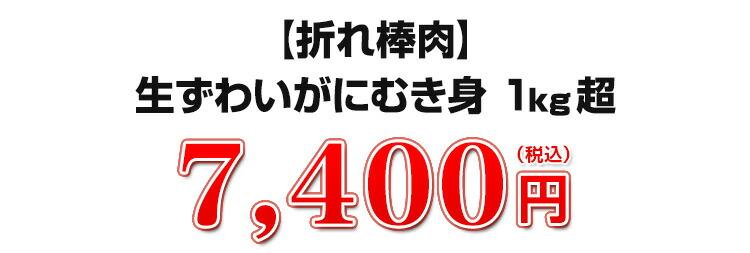 【折れ棒肉】生ずわいがにむき身1kg 税込み7,400円