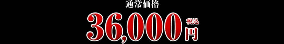36,000円