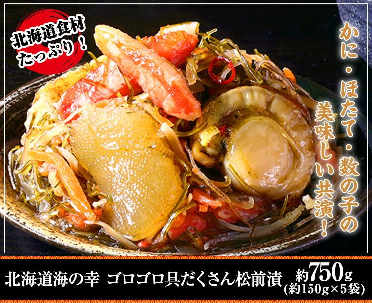 北海道海の幸 ゴロゴロ具だくさん松前漬750g