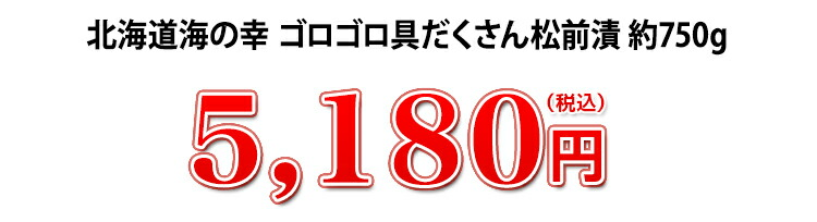 5,180円(税込)