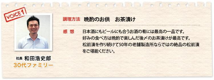 店長 和田 浩史朗、調理方法 晩酌のお供 お茶漬け