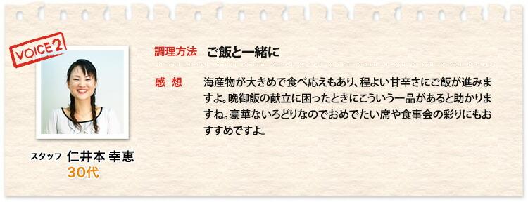 スタッフ 仁井本 幸恵、調理方法 ご飯と一緒に