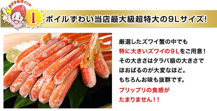 ボイルずわい当店最大級超特大の9Lサイズ!厳選したズワイ蟹の中でも特に大きいズワイの9Lをご用意!その大きさはタラバ級の大きさでほうばるのが大変なほどもちろんお味も抜群です。プリップリの食感がたまりません!!