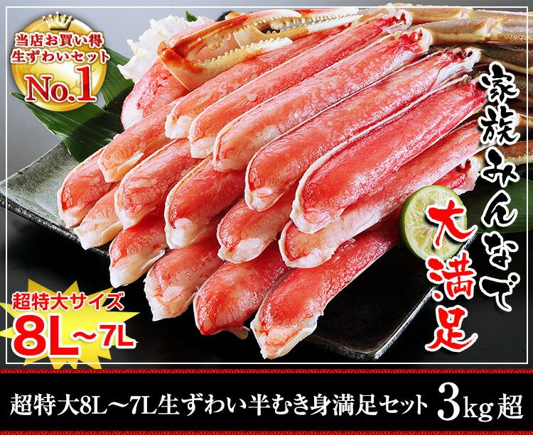 超特大8〜7L生本ずわい蟹半むき身満足セット 3kg超