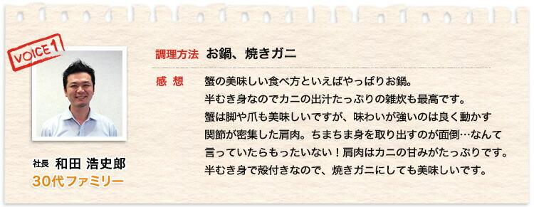 社長和田浩史郎30代ファミリー、お鍋、焼き蟹で調理