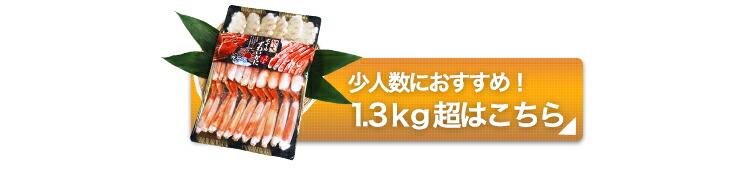 少人数におすすめ1kg