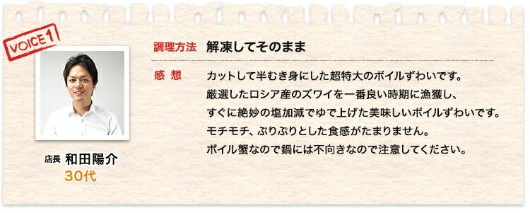 店長 和田陽介 30代独身、解凍してそのまま