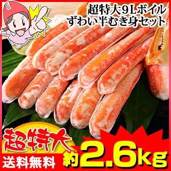 【必ずポイント10倍】超特大9Lボイルずわい蟹半むき身セット 2.6kg超<br>[剥き身|カット済み|ボイル済み|茹で|ボイルずわい|ボイルズワイ|ボイルずわい蟹|ずわい蟹|ズワイ蟹|ズワイガニ|ズワイ|かに]《12/11 01:59迄エントリーで》