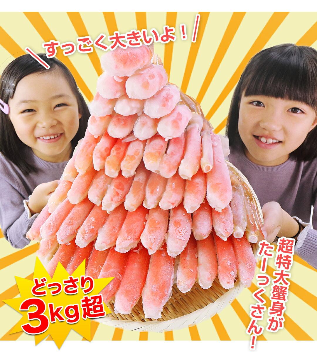 大きいサイズのずわい蟹を丸ごと使用!